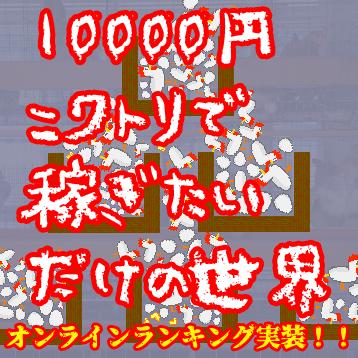 1万円をニワトリで稼ぎたいだけの世界