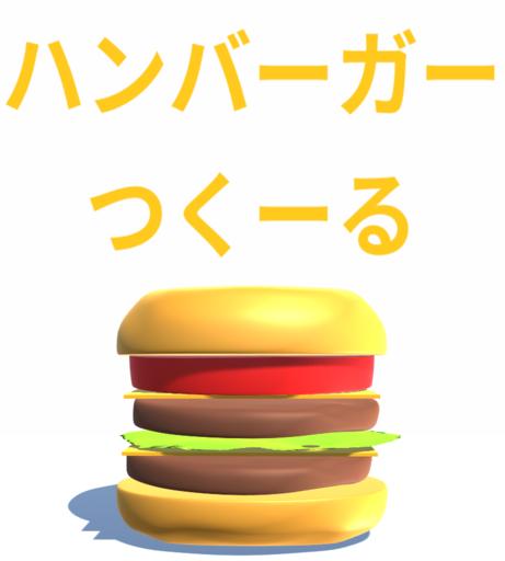 ハンバーガーつくーる