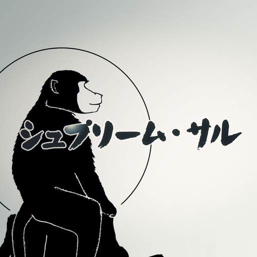 シュプリーム・サル