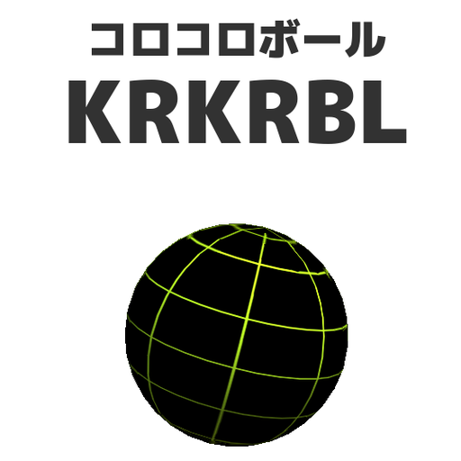 KRKRBL~コロコロボール