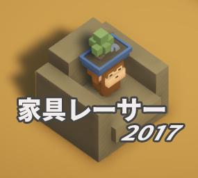 家具レーサー2017
