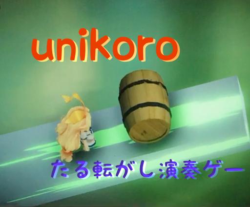 unikoro - たる転がし演奏ゲーム -