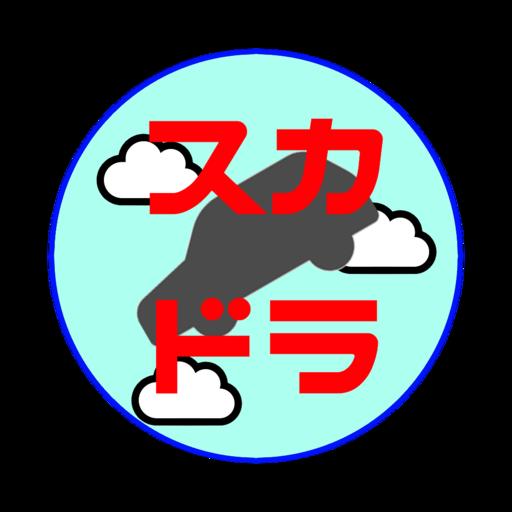 スカドラ!(Sky Driving)β版