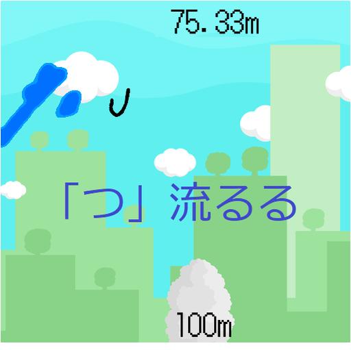 Flying 「つ」