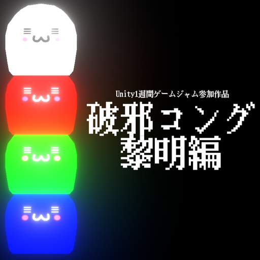 破邪コング 黎明編
