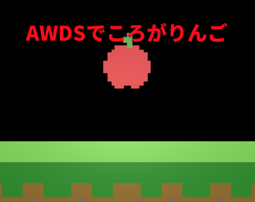 A.W.D.Sでころがりんご!