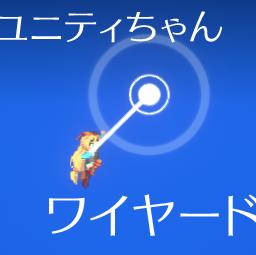Unityちゃんワイヤード