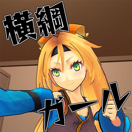 ユニティちゃんは横綱ガール!