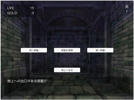 ダンジョン散歩(試作版)Ver.0.6