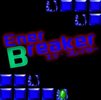 EnerBreaker(エナ・ブレイカー)