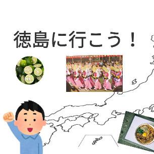 徳島に行こう(脱出ゲーム)