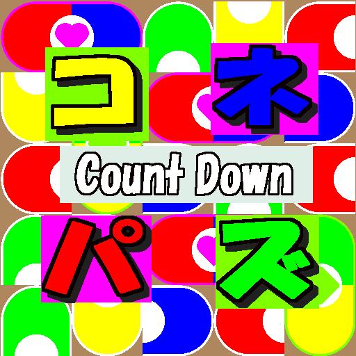 コネパズ【Count Down】