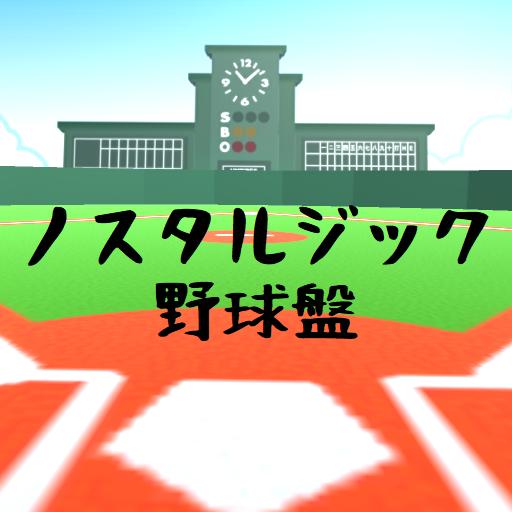 ノスタルジック野球盤