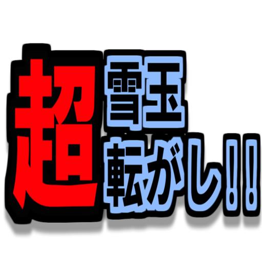 """""""超""""雪玉転がし!!"""