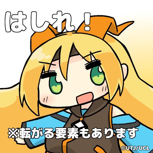 はしれ!ユニティちゃん!