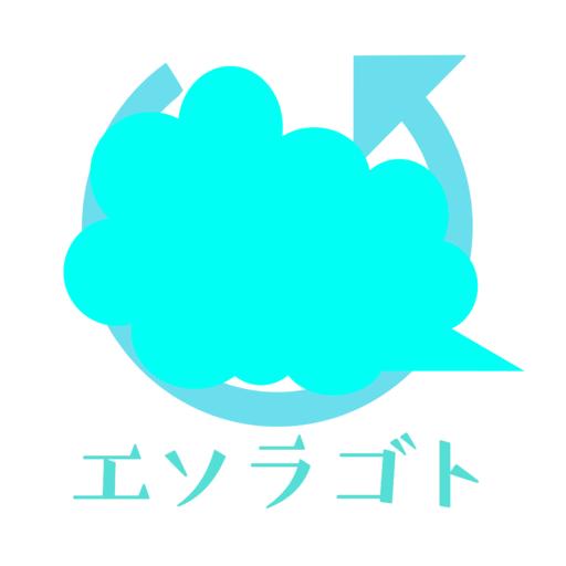 エソラゴト / らなん