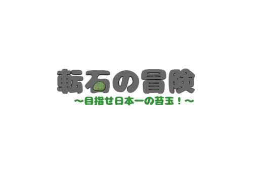 転石の大冒険~日本一の苔玉編~