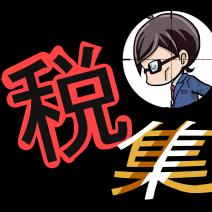 税-集ティング
