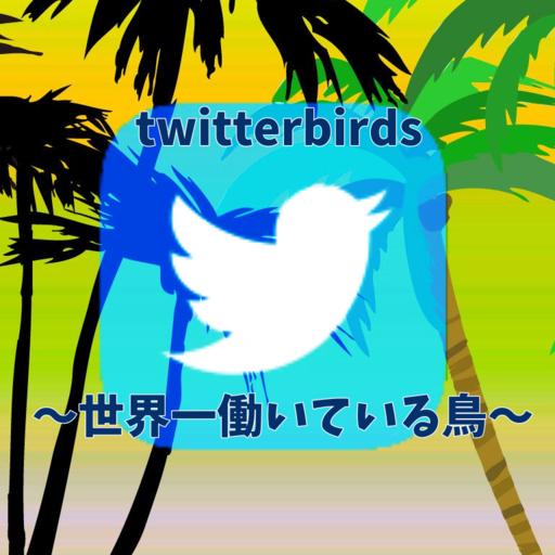 世界一働いている鳥