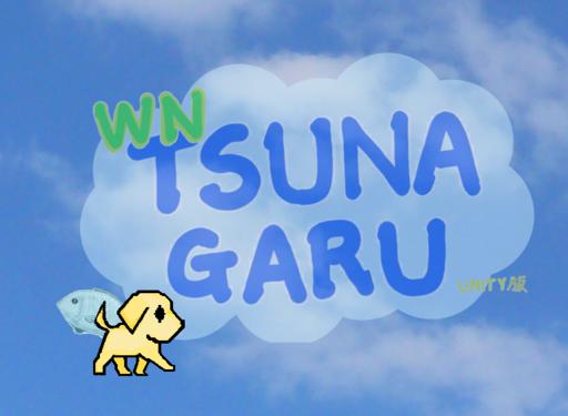 WN_TSUNAGARU_UNITY