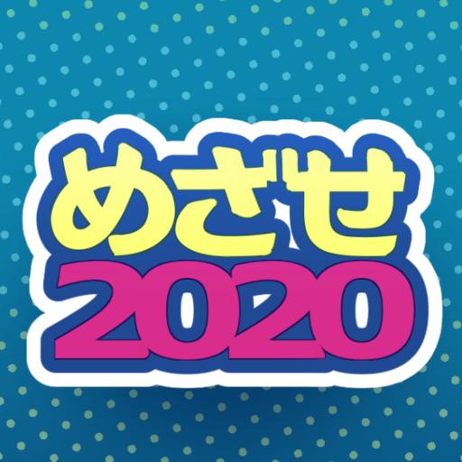 めざせ2020