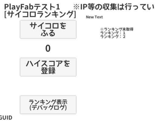 Playfabランキングテスト