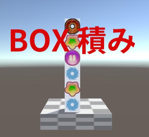 BOX積み