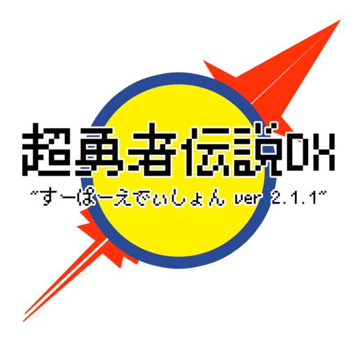 超勇者伝説DX ~すぺしゃるえでぃしょん ver 2.1.1~