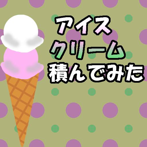 アイスクリーム積んでみた