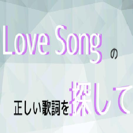 LoveSongの正しい歌詞探して