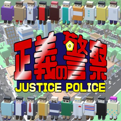 正義の警察