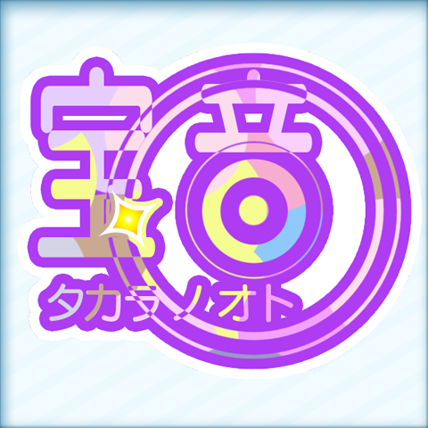 宝音 ~タカラノオト~