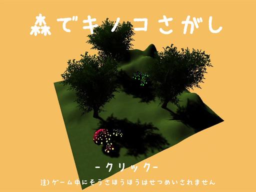 森でキノコさがし【v1.0】