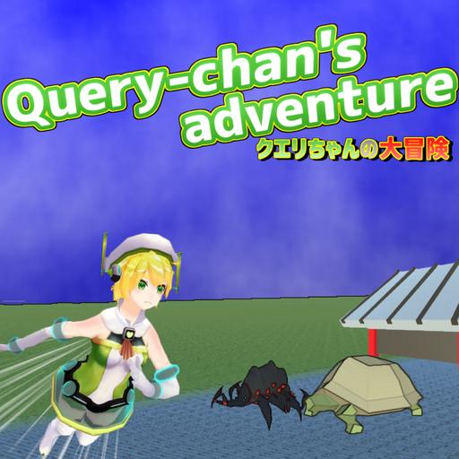 クエリちゃんの大冒険(3Dシューティング)