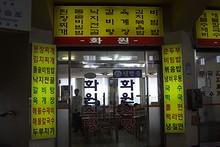 バスターミナル内の食堂