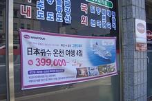 旅行会社の広告