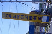 チンジュ外国語高校