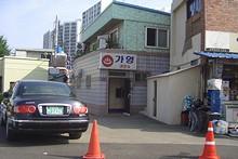 駅付近の安旅館