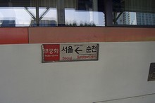 ムグンファ1272列車ソウル行き