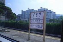 南文山(ナムムンサン)駅