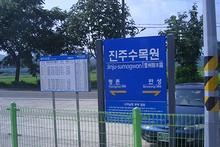 晋州樹木院(チンジュ・スモクウォン)駅