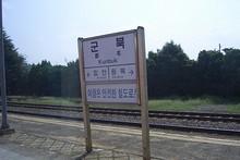 郡北(グンブク)駅