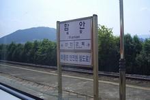 咸安(ハマン)駅