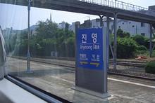 進永(ジニョン)駅