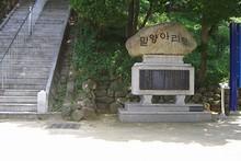 密陽アリランの石碑