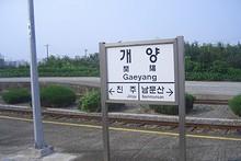 開陽(ケヤン)駅
