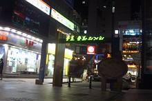 竜湖・文化の通り(ヨンホ・ムナエコリ)