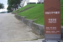 城内にある晋州国立博物館が なんと観覧無料になっていた