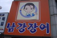 ノンゲをモデルにした、晋州市のマスコットキャラクター