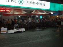 2008年に2千円札を両替した農業銀行 海外でも普通に両替できた 銀行の前の通りも食堂や市場と化している